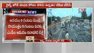 TDP MPs Deeksha For Railway Zone in Vizag Today | CVR News - CVRNEWSOFFICIAL