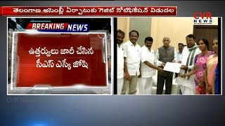 Gazette Notification Release for Telangana Assembly : S.K. Joshi | CVR News - CVRNEWSOFFICIAL