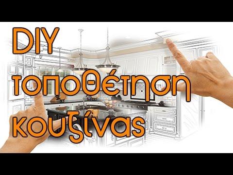 ΦΤΙΑΧΤΟ ΜΟΝΟΣ ΣΟΥ - Τοποθέτηση επίπλων κουζίνας