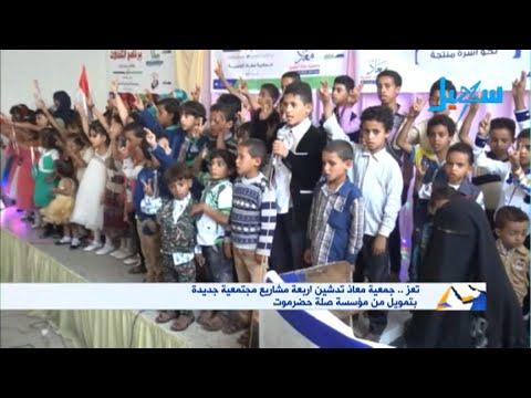 تعز | جمعية معاذ تدشن اربعة مشاريع مجتمعية جديدة بتمويل من مؤسسة صلة حضرموت