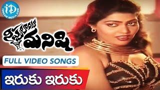 Nippulanti Manishi Movie Songs - Eruku Eruku Video Song | Balakrishna, Radha | Chakravarthy - IDREAMMOVIES