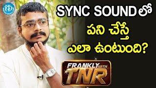 Sync Sound లో పని చేస్తే ఎలా ఉంటుంది ?    Nagarjun Thallapalli & Sanjay Das    Frankly With TNR - IDREAMMOVIES