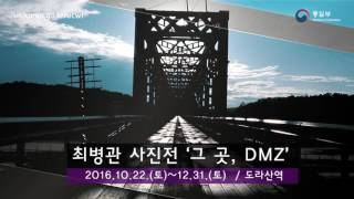 통일문화주간2016개최