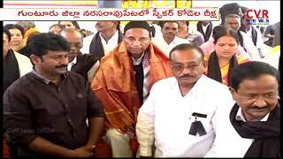 Speaker Kodela Siva Prasada Rao Protest For AP Special Status | Guntur | CVR News - CVRNEWSOFFICIAL