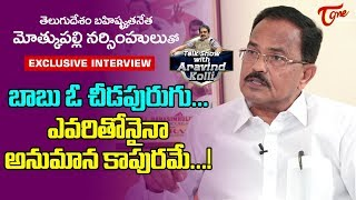 Motkupalli Narasimhulu Exclusive Interview | Talk Show with Aravind Kolli #16 - TeluguOne - TELUGUONE