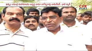 TDP Candidate Nama Nageswara Rao Speed Up Election Campaign in Khammam | CVR News - CVRNEWSOFFICIAL