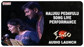 Nalugu Pedavulu Song Live Performance @ Kavacham Audio Launch - ADITYAMUSIC