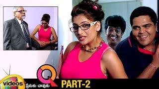 Q Premaku Chavuku Telugu Horror Movie HD   Dhanraj   Neeraj Sham   Akhila   Part 2   Mango Videos - MANGOVIDEOS