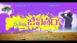 Dhennema Jeevitham || Reel Duniya || Santosh Akkireddy's || Latest Telugu Shortfilm - YOUTUBE