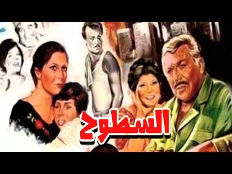 Elstouh Movie - فيلم السطوح