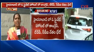 Congress, TDP And Left Parties Meet in Park Hyatt Hotel For Poll Alliance In Telangana | CVR News - CVRNEWSOFFICIAL
