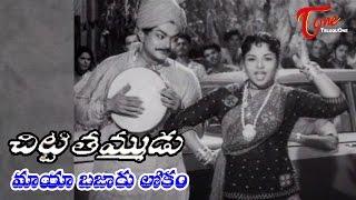 Chitti Tammudu Movie Songs || Maya Bazar Lokam Video Song || Rajasulochana, Rajanala - TELUGUONE