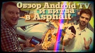 Обзор Android TV и рубилово в Asphalt