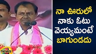 KCR Speech at Gajwel | KCR About his Next plan Developments | #TelanganaElections2018 | Mango News - MANGONEWS