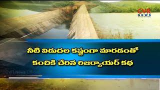 Special Story on Gottimanu Kona Reservoir in Nellore - Kadapa | Officers Delay on  Reservoir | CVR - CVRNEWSOFFICIAL