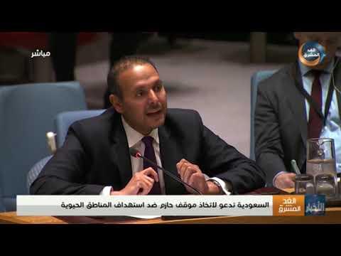 نشرة أخبار الحادية عشر مساءً | الرئيس يبلغ الأمم المتحدة بعدم التعامل مع غريفيث (24 مايو)