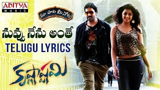 "Nuvvu Nenu Anthe Full Song With Telugu Lyrics II ""మా పాట మీ నోట""  II Krishnashtami Songs - ADITYAMUSIC"