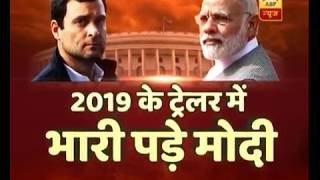PM Narendra Modi clears no-confidence motion by 199 votes - ABPNEWSTV