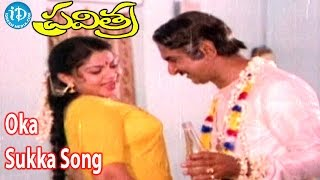Oka Sukka Song - Pavitra Movie Songs - Rajendra Prasad, Bhanupriya, Chandra Mohan - IDREAMMOVIES