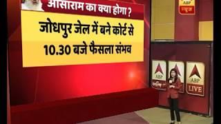 Asaram Rape Verdict: Here are the LATEST UPDATES - ABPNEWSTV