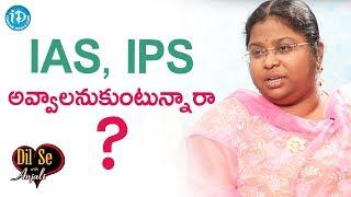 IAS, IPS అవ్వాలనుకుంటున్నారా..? - M Bala Latha | Dil Se With Anjali - IDREAMMOVIES