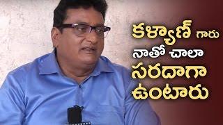 Prudhviraj About Pawan Kalyan | Prudhviraj About Katama Rayudu | #Katamarayudu | TFPC - TFPC
