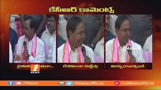KCR Press Meet Highlights After Grand Victory In Telangana Assembly Election | iNews - INEWS