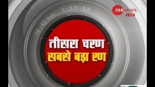 Lok Sabha Elections 2019 Phase 3: Watch top 25 updates - ZEENEWS