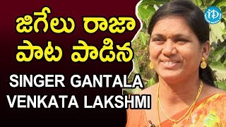 జిగేలు రాజా పాట పాడిన Singer Gantala Venkata Lakshmi || Talking Movies With iDream - IDREAMMOVIES