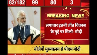 #ABPResults: PM Narendra Modi chants VIKAS MANTRA while addressing party workers - ABPNEWSTV