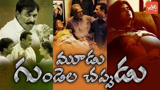 Moodu Hrudayala Chappudu | Telugu Short Films 2017 | Directed by Venu Nakshathram | YOYO TV Channel - YOUTUBE