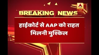 Office Of Profit Case: Delhi HC raps Aam Aadmi Party for not responding to repeated summon - ABPNEWSTV
