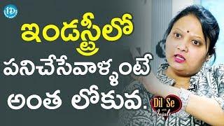 ఇండస్ట్రీ లో పనిచేసేవాళ్ళంటె అంత లోకువ - Geetha Singh || Dil Se With Anjali - IDREAMMOVIES