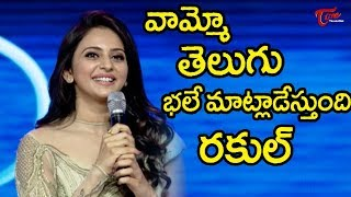 Rakul Preet Singh Speech At Spyder Movie Pre Release Event - TELUGUONE
