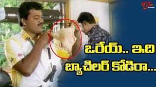 ఒరేయ్.. ఇది బ్యాచిలర్ కోడిరా... | Telugu Movie Comedy Scenes Back to Back | NavvulaTV - NAVVULATV