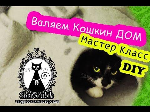 Войлочный домик для кошки своими руками, мастер класс