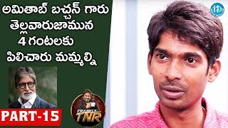 Actor Dhanraj Exclusive Interview - Part - 15 || Frankly With TNR || Talking Movies with iDream - IDREAMMOVIES