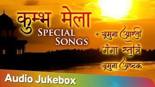Kumbh Mela Special Songs | यमुना आरती | गंगा स्तोत्र | कुम्भ मेला २०१९ - BHAKTISONGS