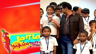Mama Nadipa Pathukko 29-08-2016 Tamil Comedy – Peppers TV Show