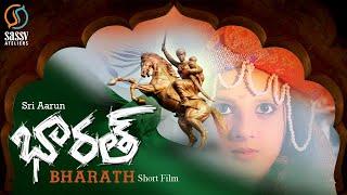 భారత్ , BHARATH  Telugu Short Film by Sri Aarun - YOUTUBE