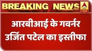 RBI Governor Urjit Patel Resigned Citing Personal Reasons | ABP News - ABPNEWSTV