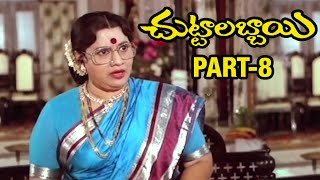 Chuttalabbai Full Movie - Part 08 - Krishna, Radha, Suhasini, S Varalakshmi - MANGOVIDEOS