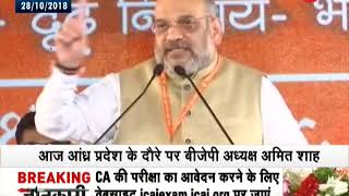 Morning Breaking: Amit Shah to reach Andhra Pradesh today - ZEENEWS