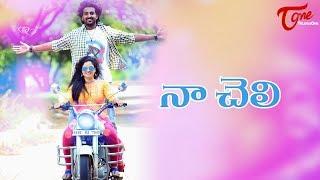 NA CHELI | Telugu Independent Film 2017 | Directed by Srikanth Annavarapu | #IndependentFilms - TELUGUONE