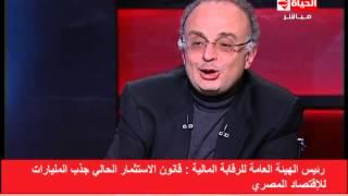 الرقابة المالية: قانون الاستثمار جذب المليارات للاقتصاد المصري