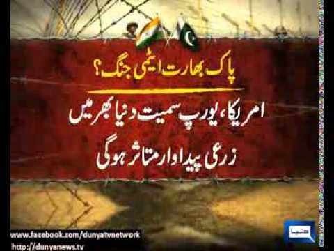 Dunya News-Pakistan India Atomic War