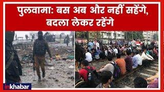 Rail Roko protests in Mumbai on Pulwama; पुलवामा पर मुंबई में लोगो का प्रदर्शन, पूरा देश हुआ एकजुट - ITVNEWSINDIA