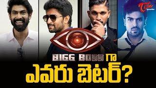 బిగ్బాస్గా ఎవరు బెటర్..? | Who Is Best Option To Host Bigg Boss 2 ? - TeluguOne - TELUGUONE