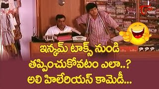 Ali Comedy Scenes | Telugu Movie Comedy Scenes Back To Back | NavvulaTV - NAVVULATV