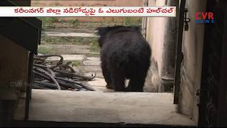 Exclusive Visuals | Bear Hulchul at Karimnagar BSNL Office | CVR News - CVRNEWSOFFICIAL